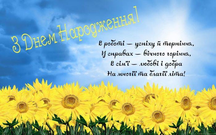 Поздравление с днем рождения украинцу