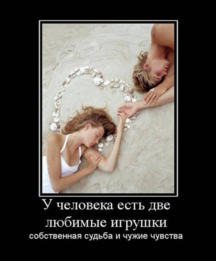 Демотиваторы о любви и отношениях картинки