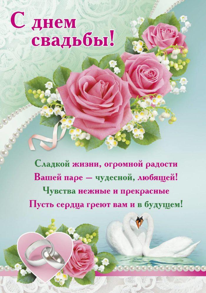 Красочные поздравления для свадьбы