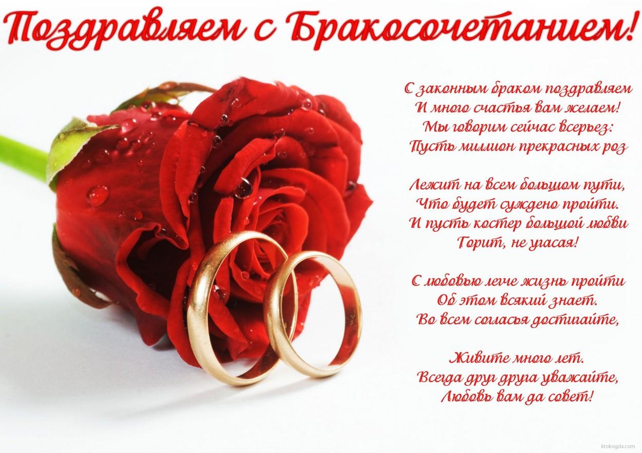 Поздравления с бракосочетанием картинки со стихами, днем рождения картинки