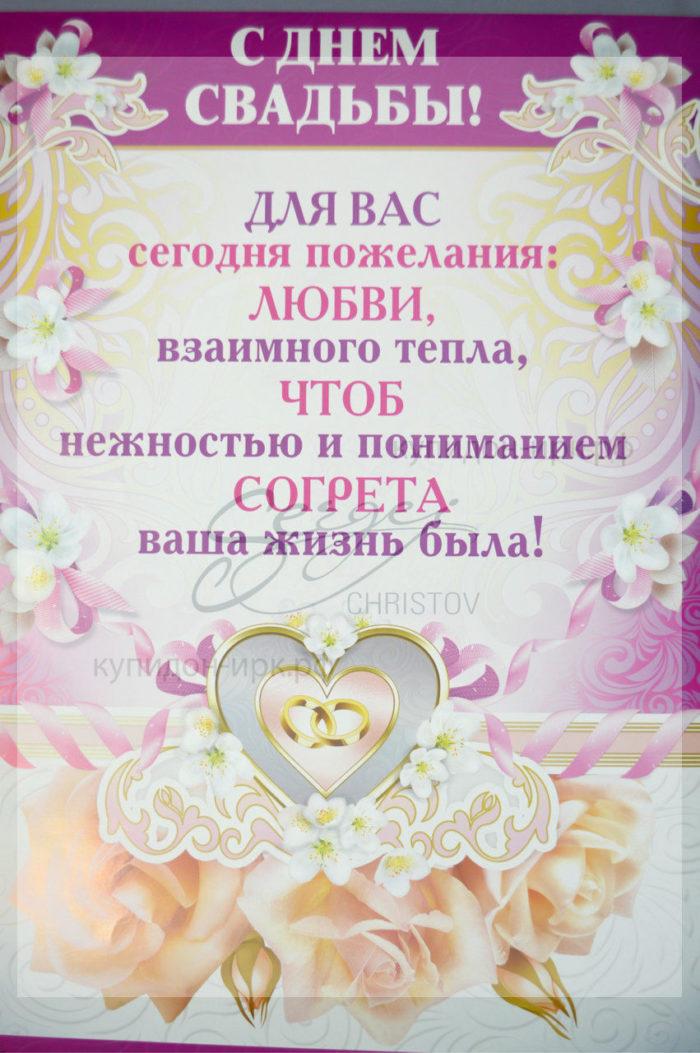 Необычные поздравления с днем свадьбы короткие