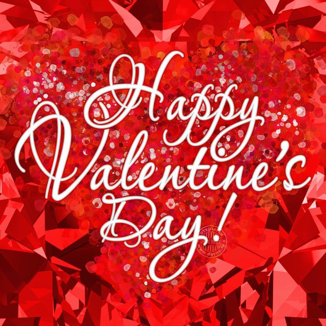 Валентина знакомым святого день