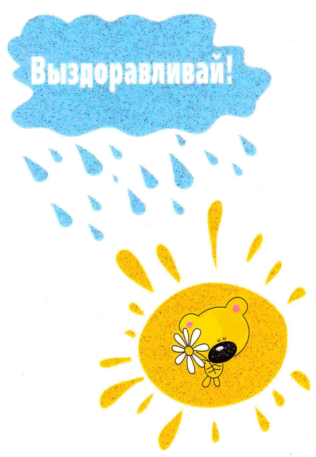 Пусть малышка выздоравливает открытка, блондинки нарисованная