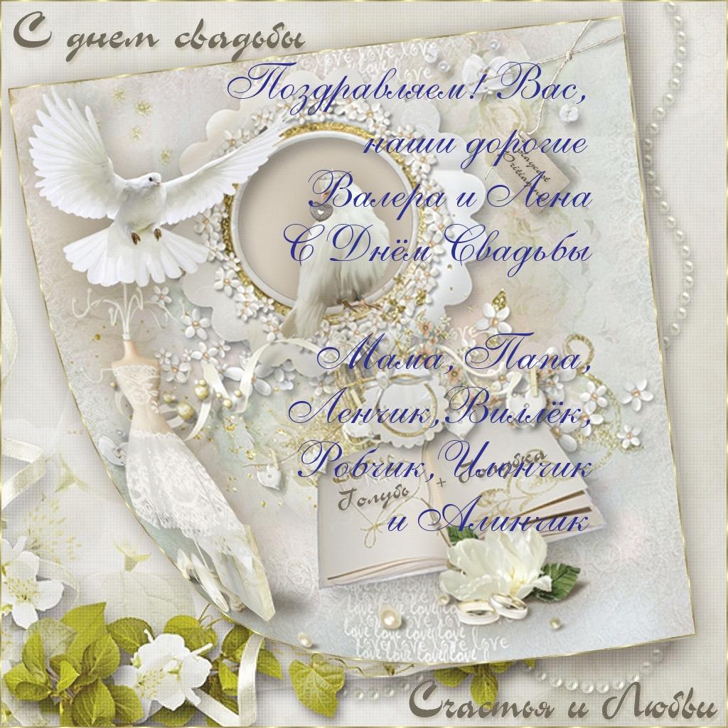 С днем свадьбы молодых открытка
