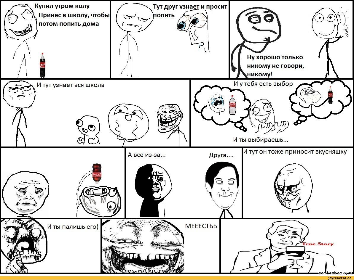 Картинки мемы про школу ржачные