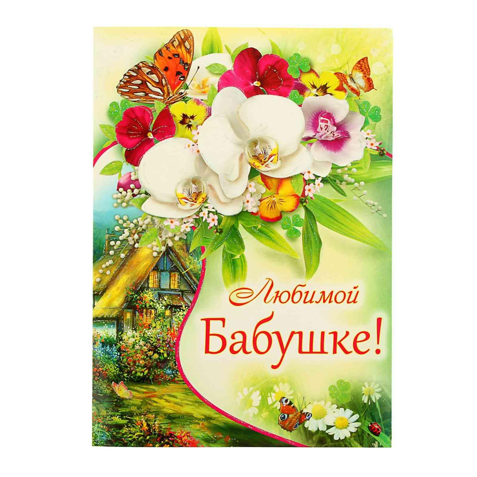 Картинка тебя, открытки с днем рождения для любимой бабушке