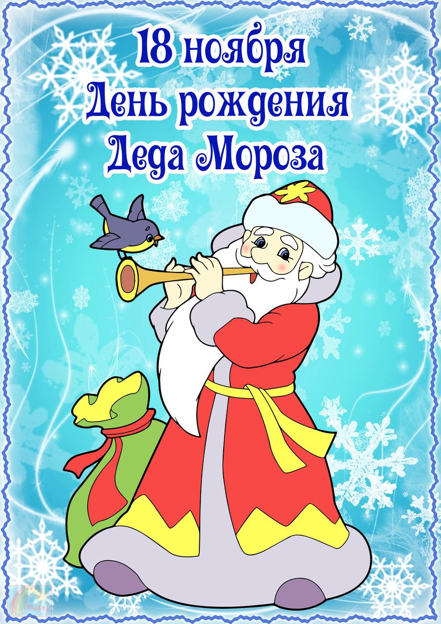 Обновкой, день рождения деда мороза стихи картинки
