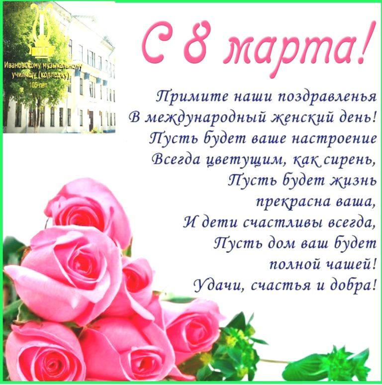 Поздравления с 8 марта коллег в картинках, добавить открытку