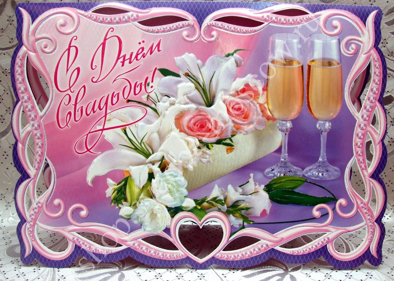 С днеи свадьбы поздравления
