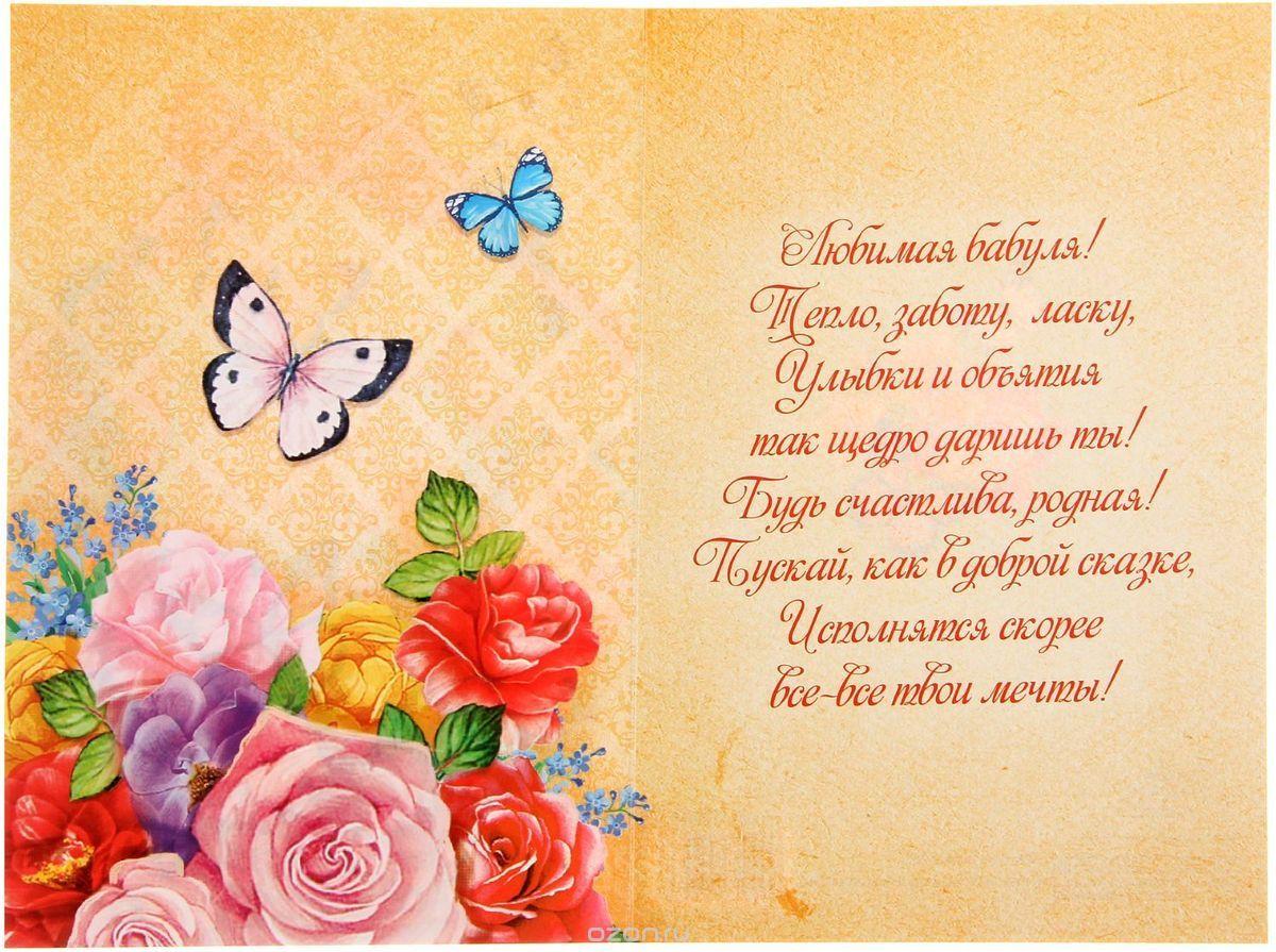 Поздравления для бабушки открытка с квадратной формой, прикольная романтика