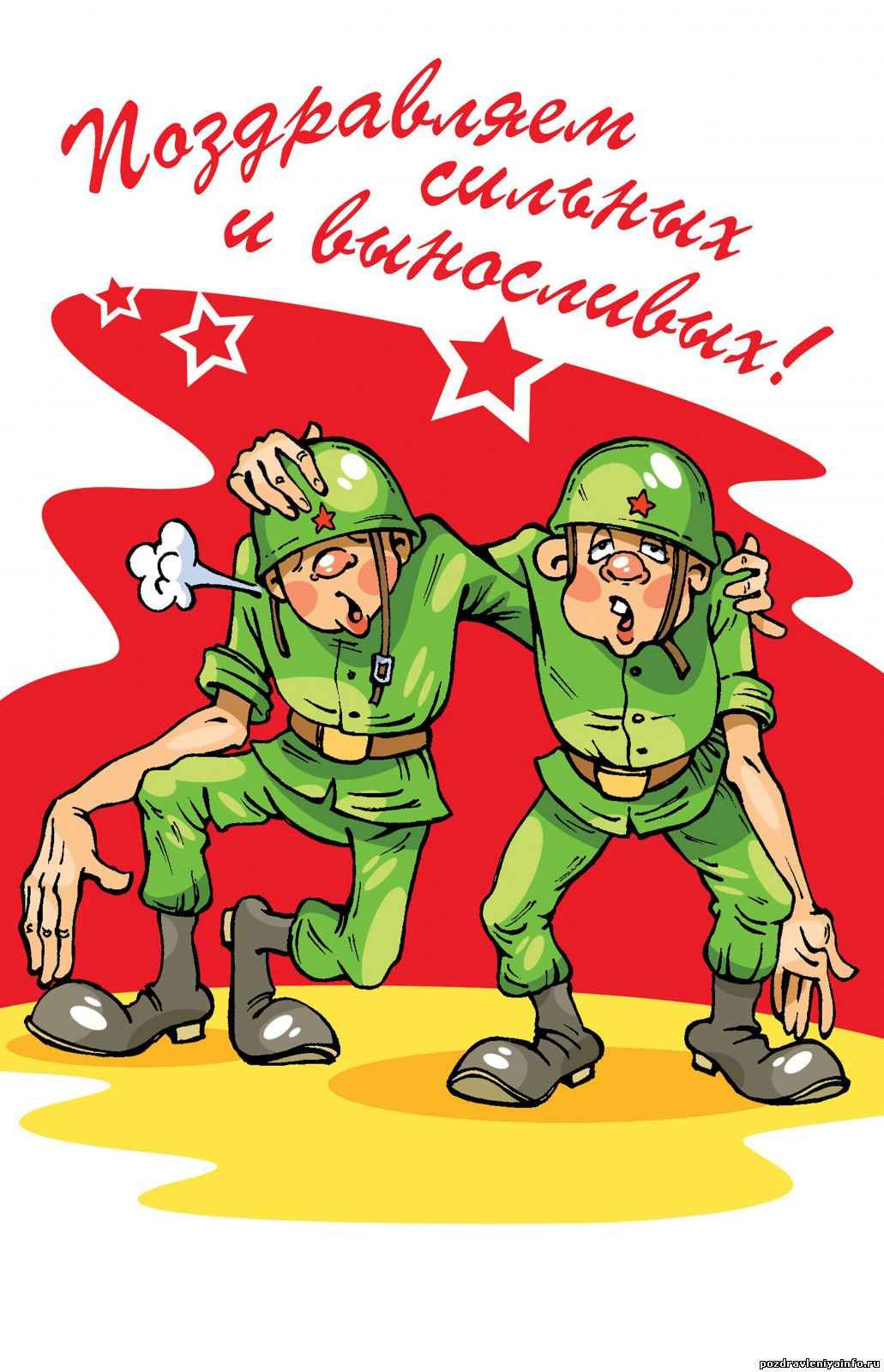 Армейские картинки с поздравлениями