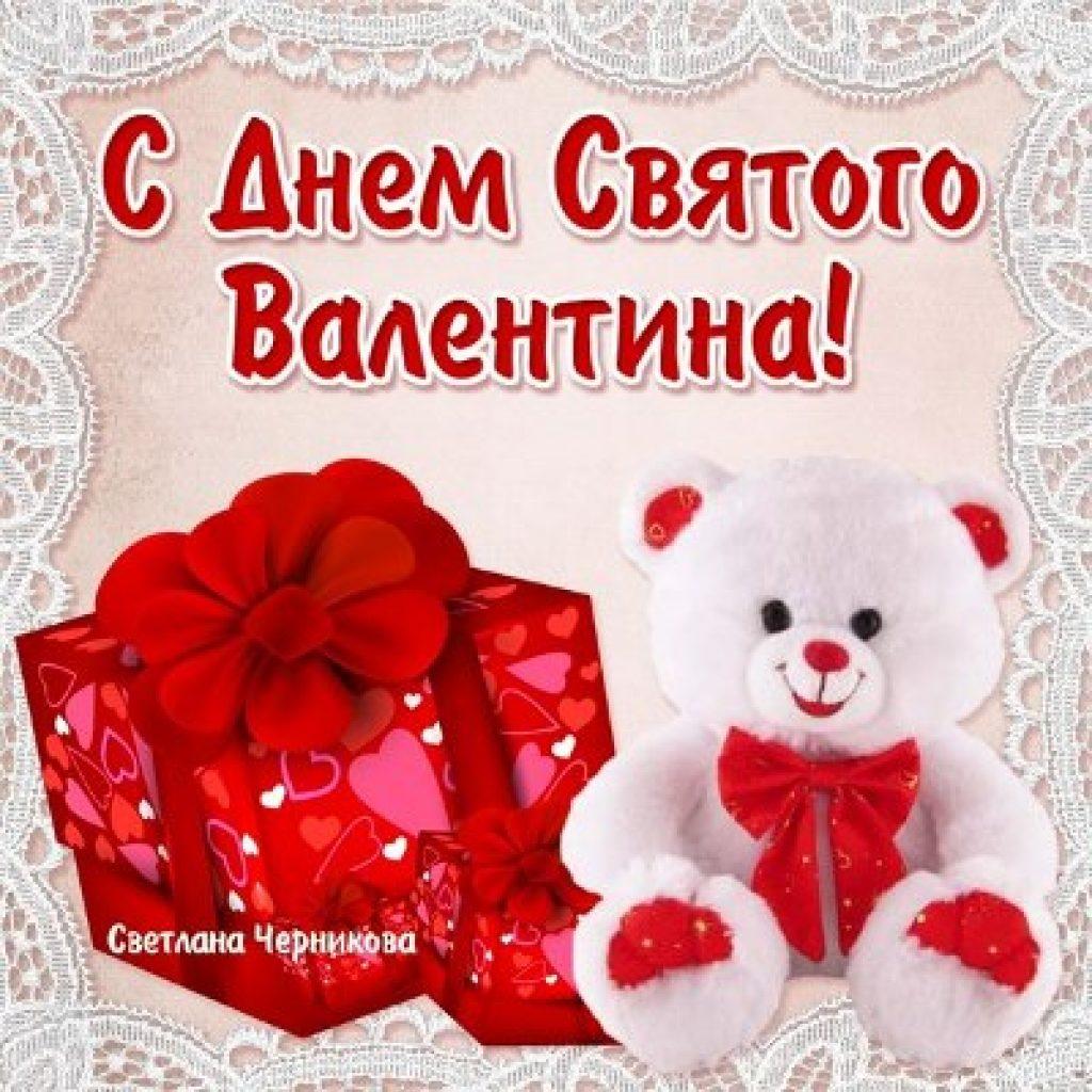 Открытки с днем святого валентина картинки