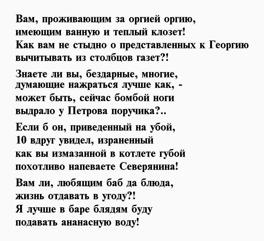эпатажные стихи маяковского весьма оригинальный
