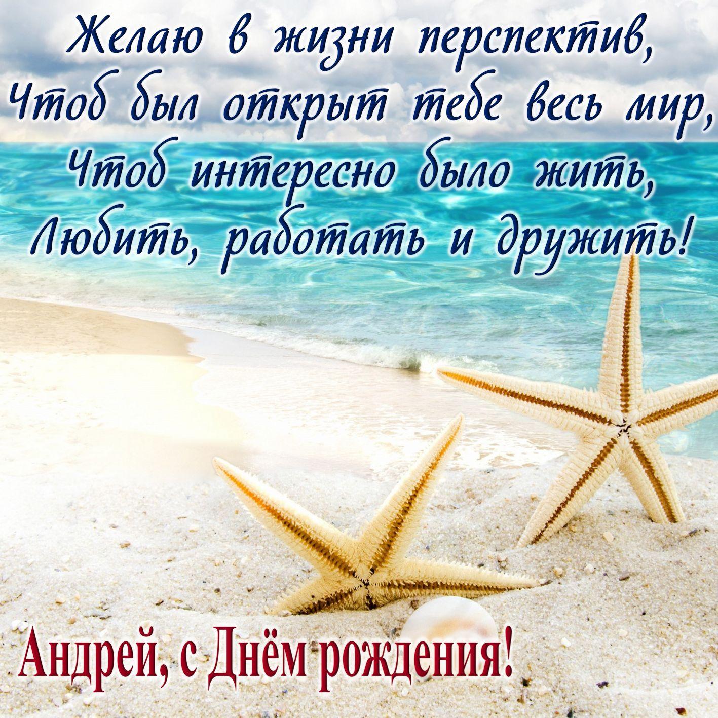 открытка с морем и пожеланием неудаче продемонстрировать правильное
