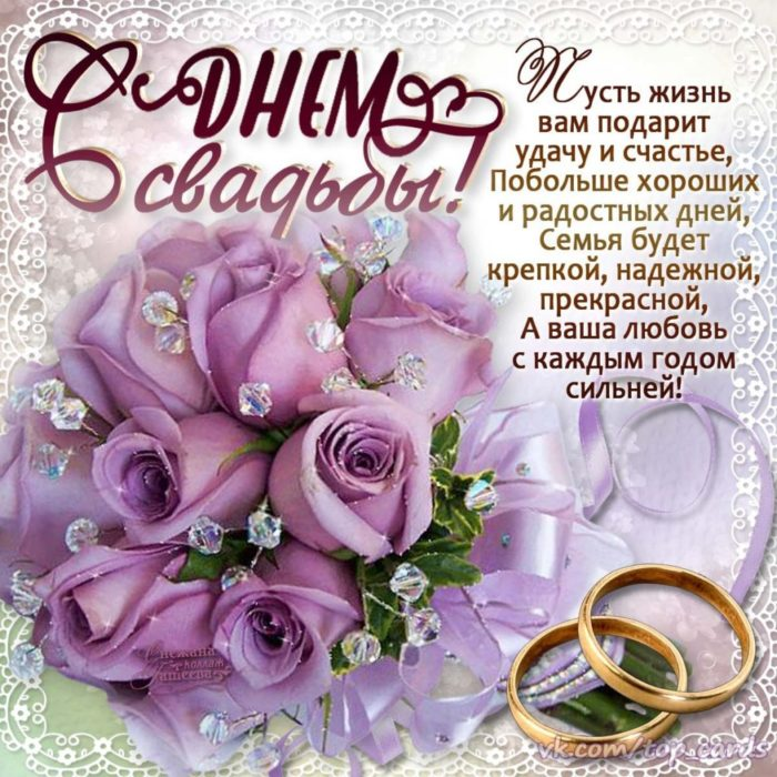 Поздравление в день свадьбы от коллегия