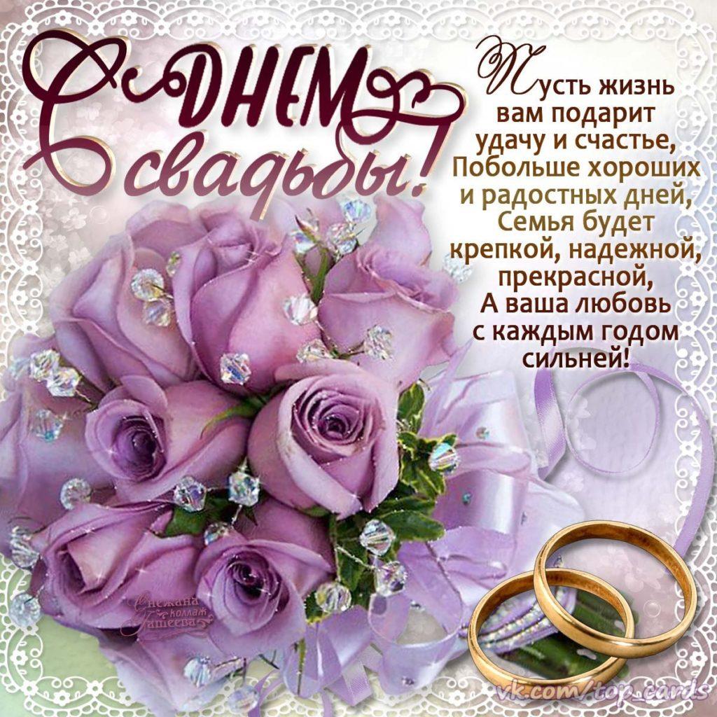 Поздравления со свадьбой подруге прикольные пожелания