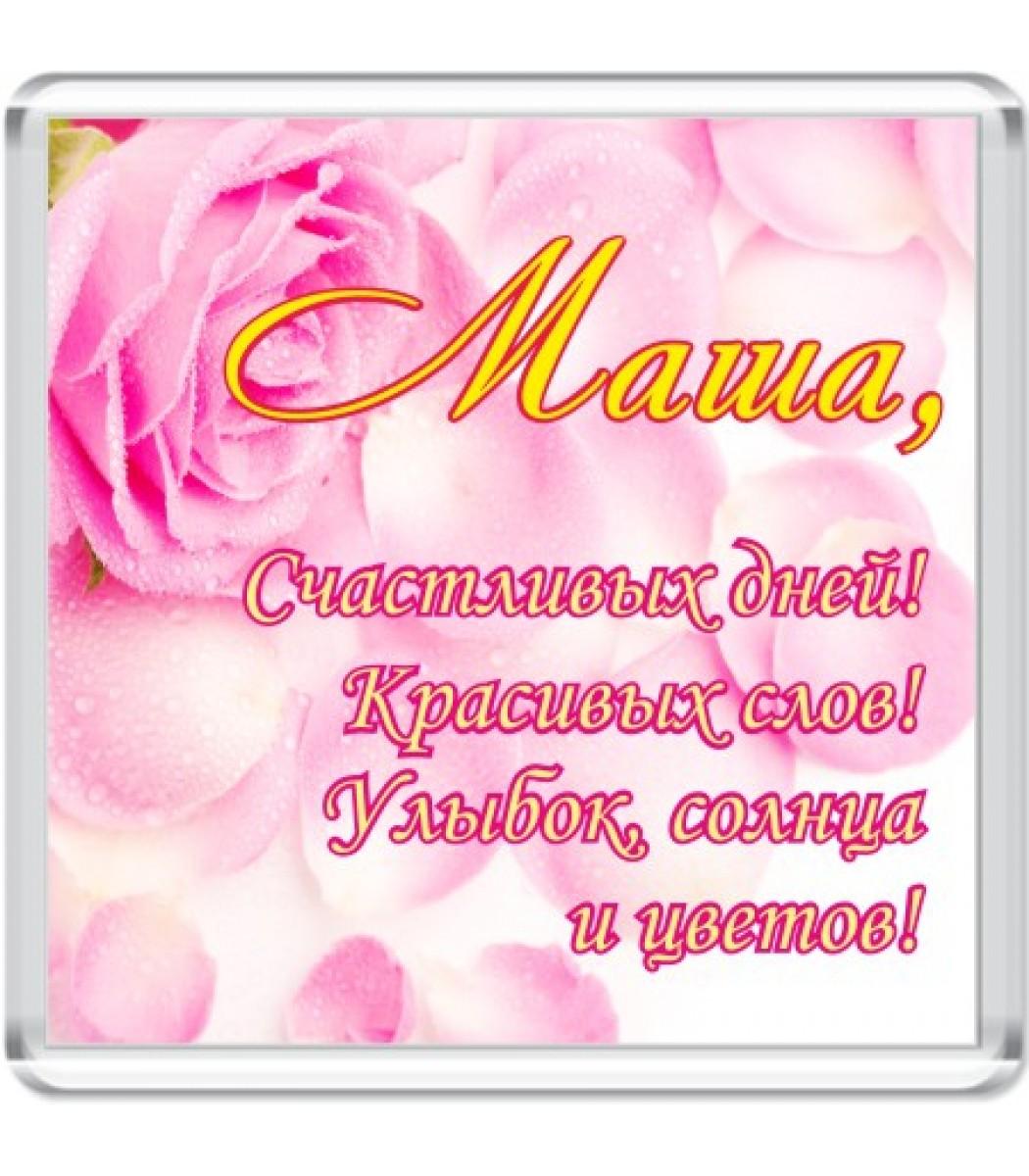 Поздравления марии с днем рождения в картинках, добрым