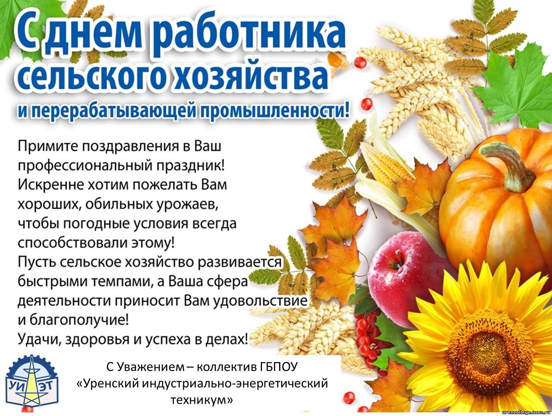 Открытка с поздравлением дня работника сельского хозяйства