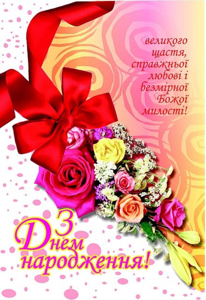 otkritki-pozdravleniya-na-ukrainskom foto 6