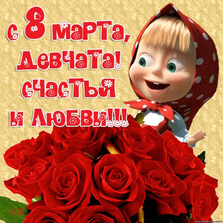 Поздравления с 8 марта приколами