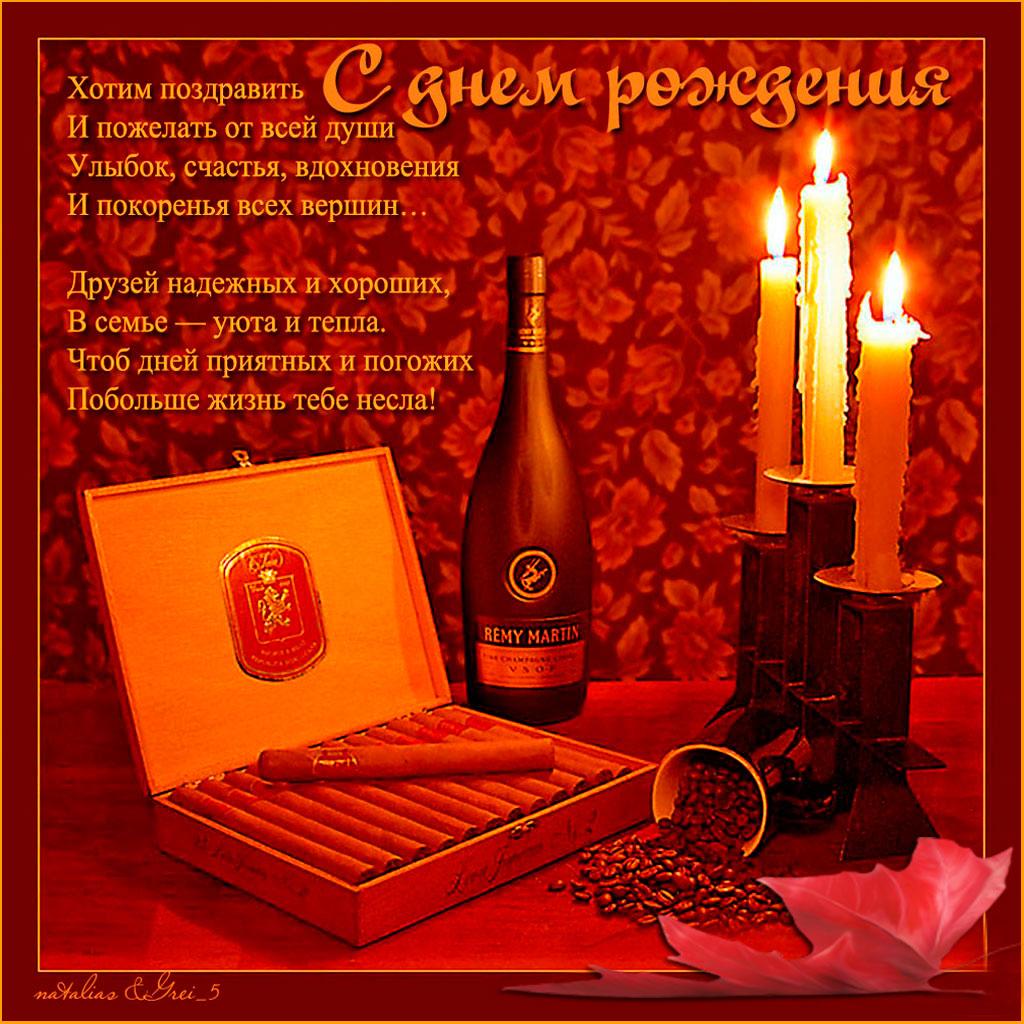 Муз открытки с днем рождения для мужчины, картинки приглашение ужин