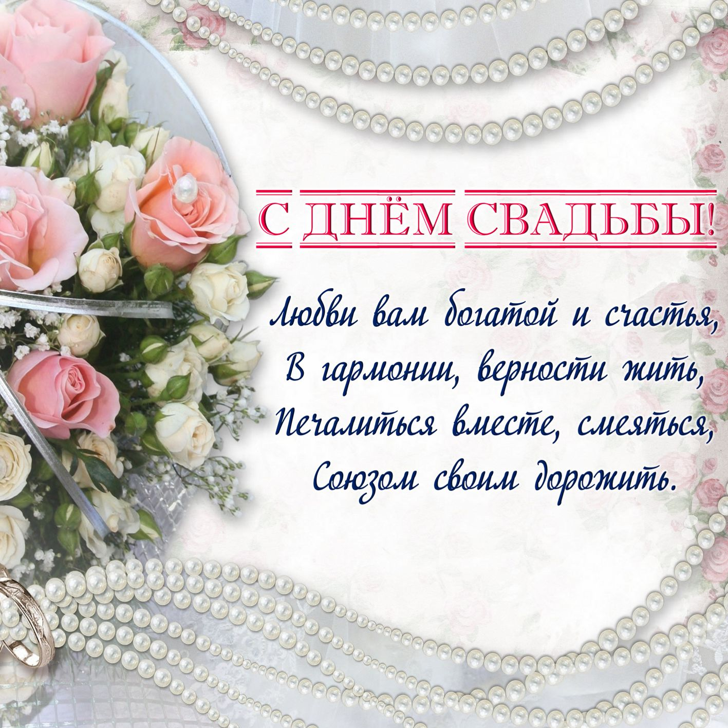 Днем, открытка с поздравлениями к свадьбе