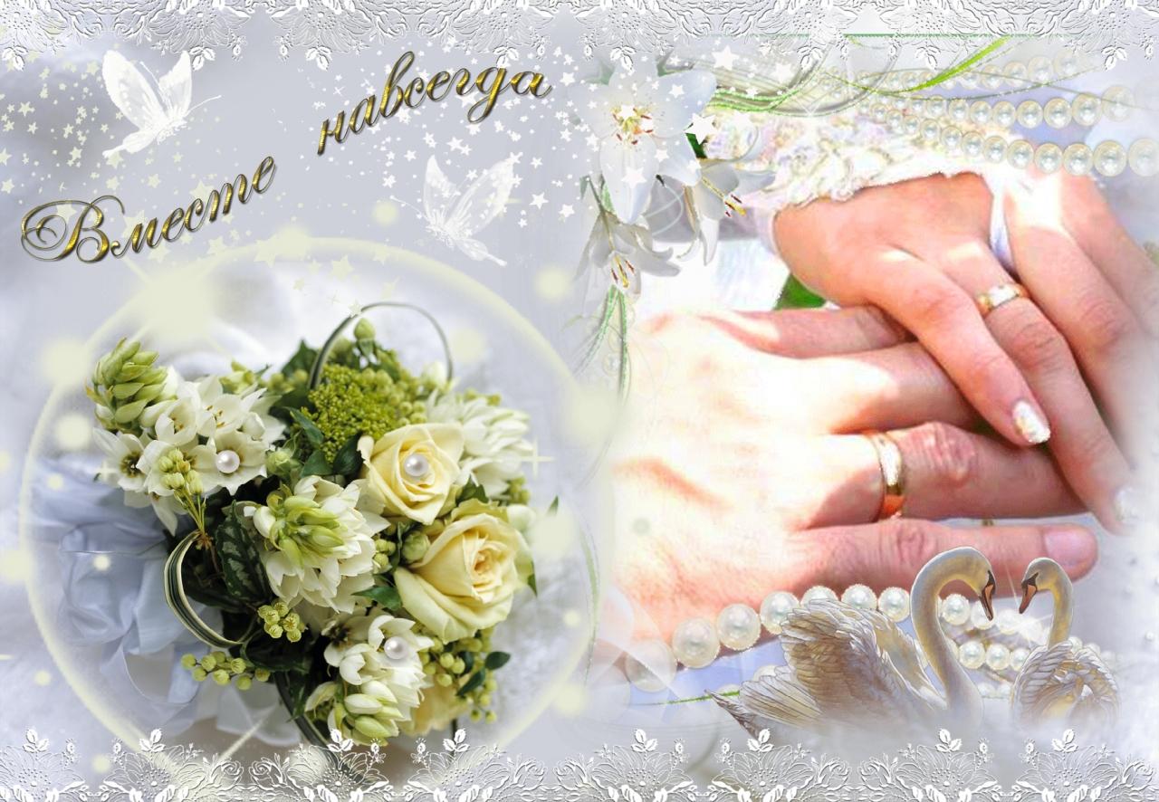 Картинки ко дню свадьбы и поздравления, открытки