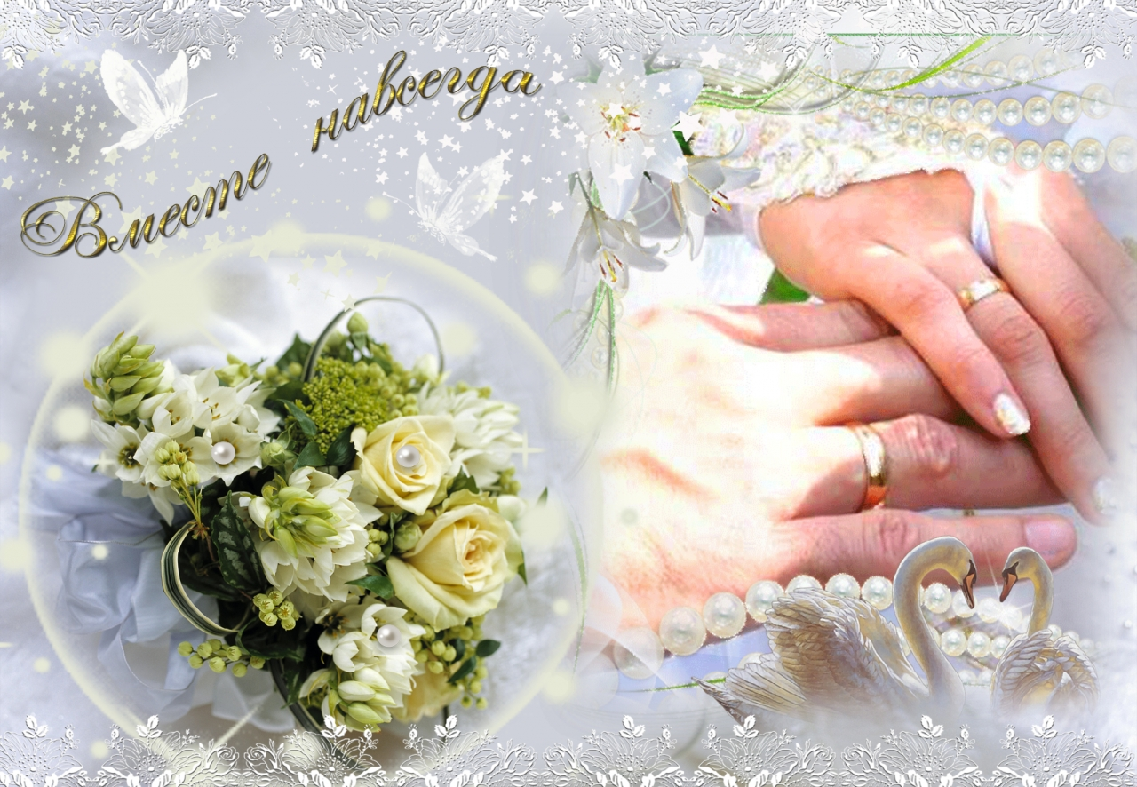 Белка, картинка с днем свадьба