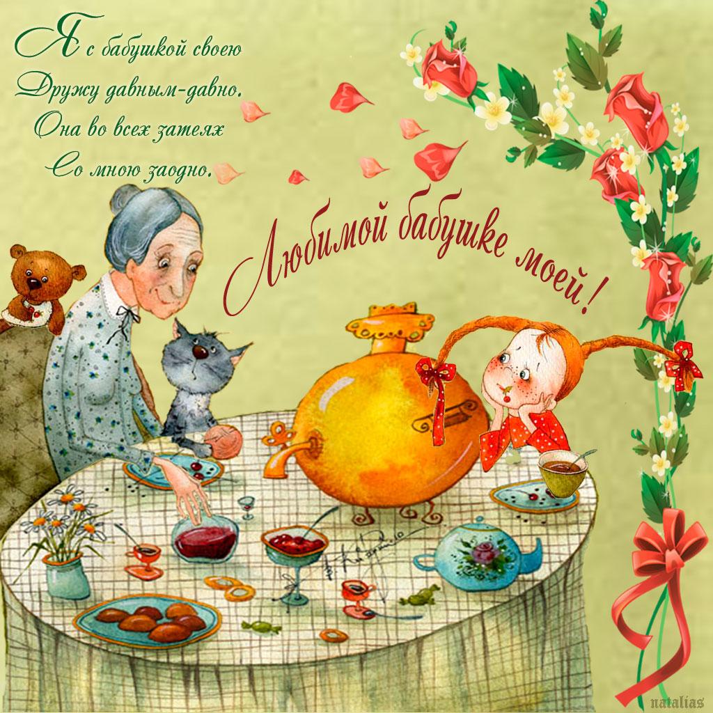 Картинки с днем рождения бабушке от внучки открытка