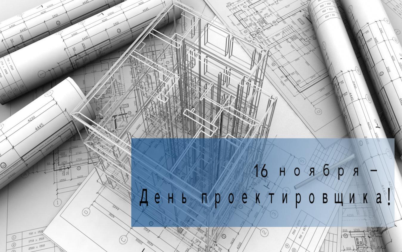 Всероссийский день проектировщика картинки прикольные, картинку открытку смешная