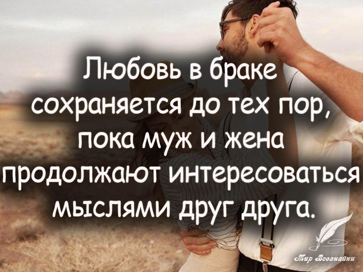 Умные слова в картинках о крепкой любви