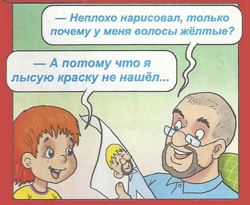 Картинки прикольные, картинки анекдоты приколы для детей
