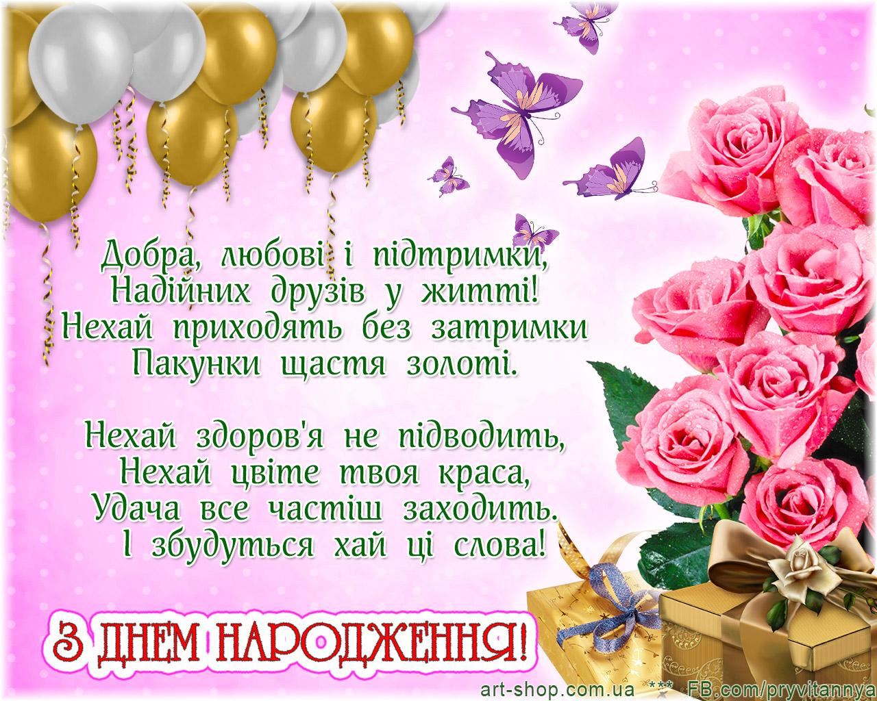 Написать поздравление с днем рождения на украинском