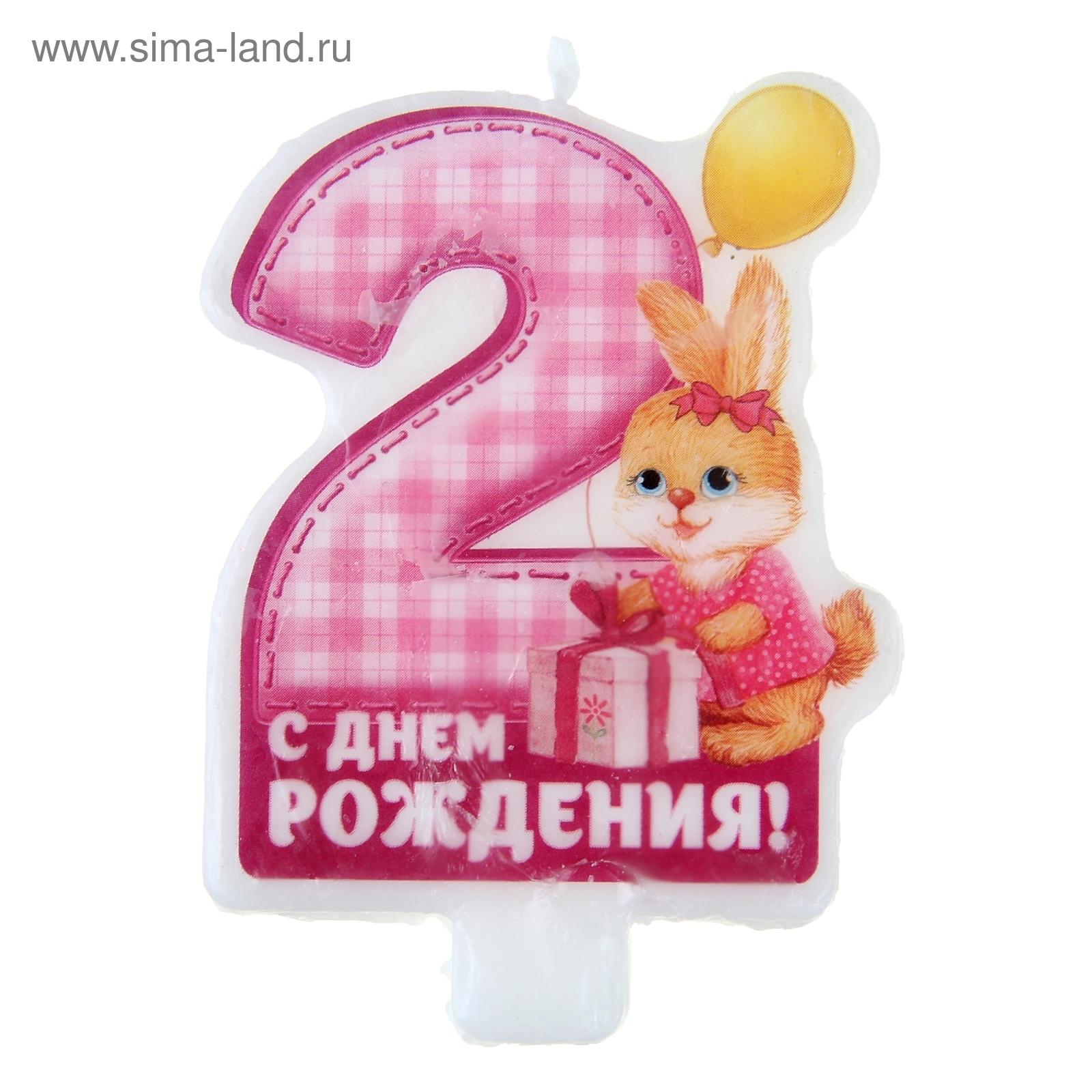 Поздравление девочки с днем рождения два годика