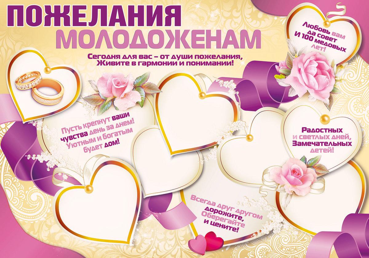 Поздравления с днем свадьбы от компании