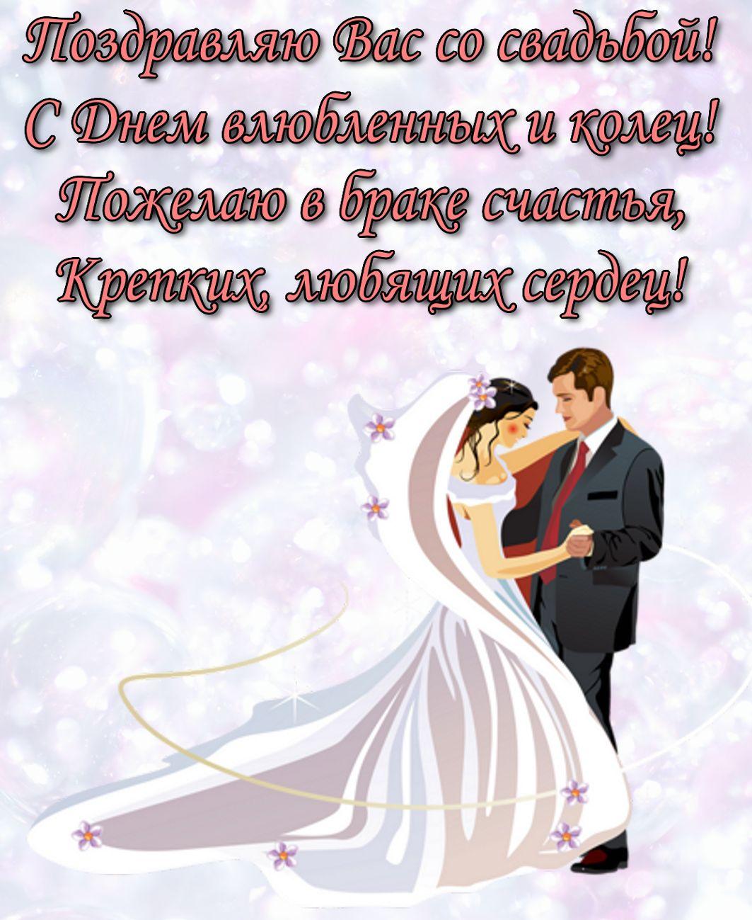 Поздравления с днем свадьбы в стихах с картинками, открытки доброе