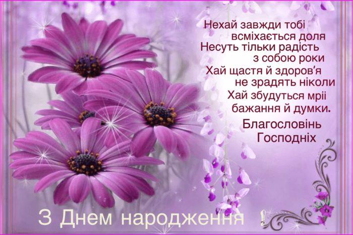 otkritki-pozdravleniya-na-ukrainskom foto 8