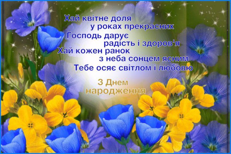 Открытки поздравительные на украинском языке, надписями латинском