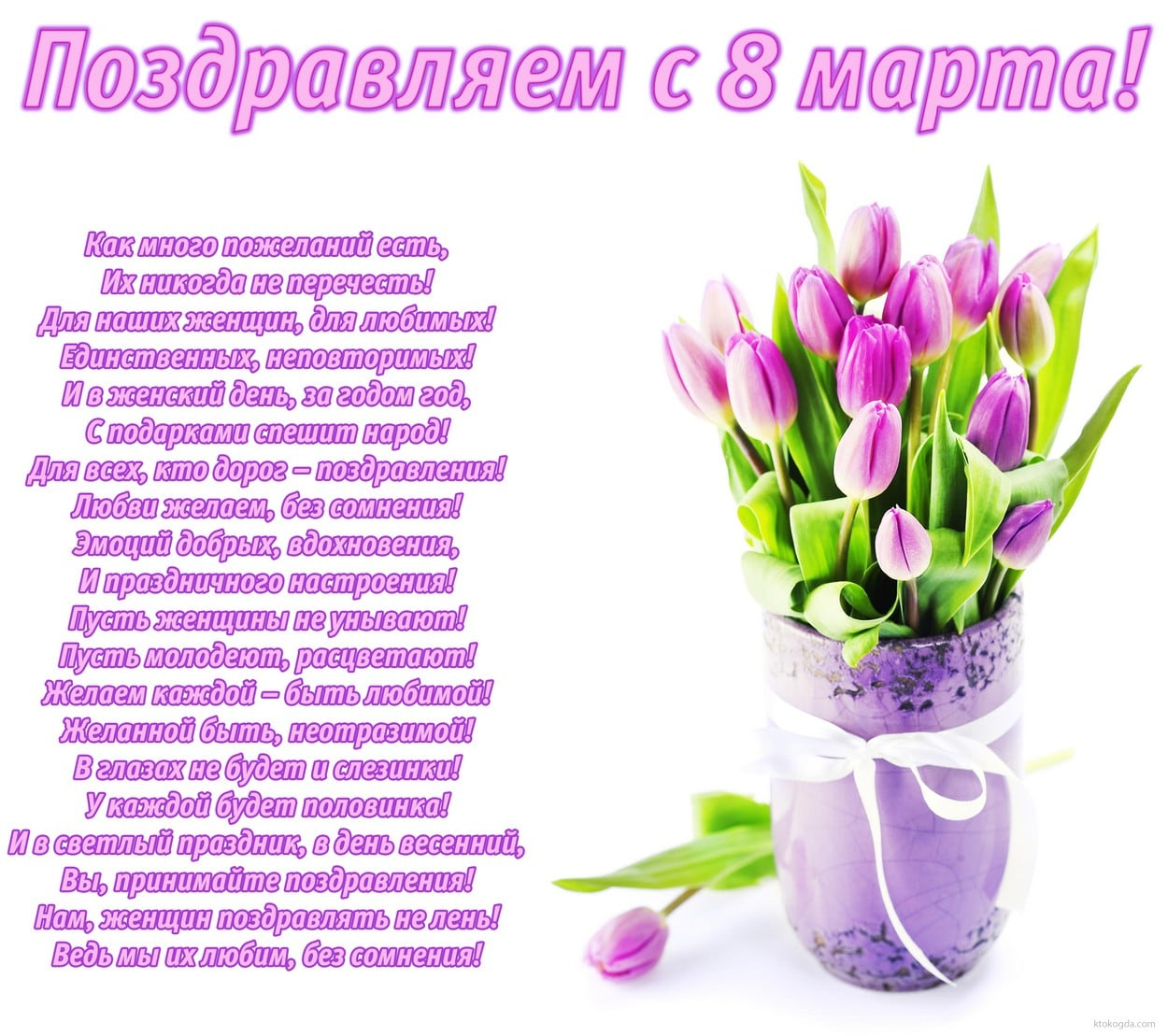 Красивое поздравление с женским днем 8 марта своими словами женщине