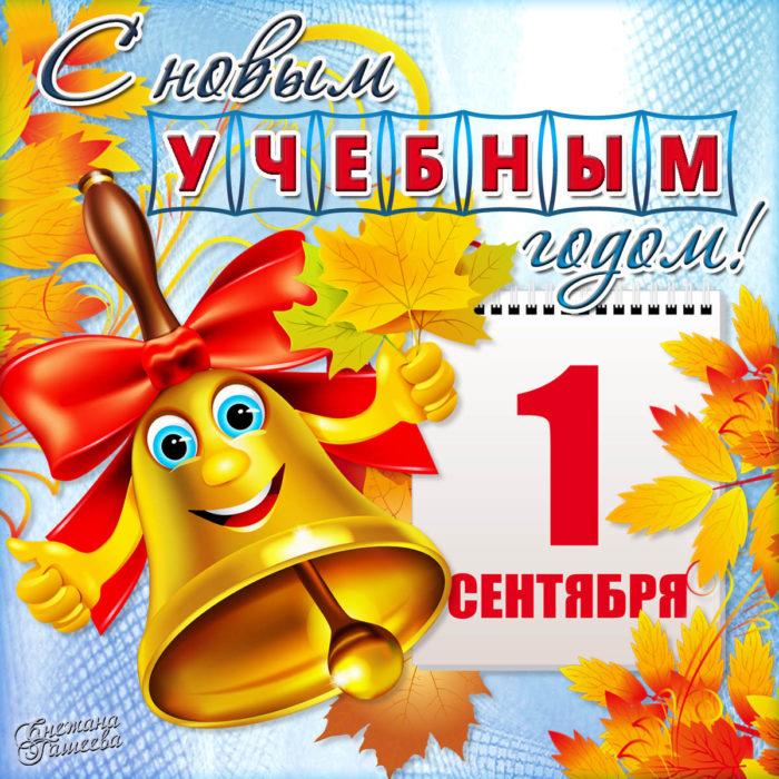 С наступающим 1 сентября открытка