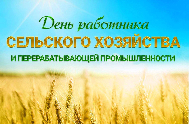 Ржд, открытки сельского хозяйства