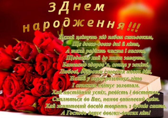 otkritki-pozdravleniya-na-ukrainskom foto 14