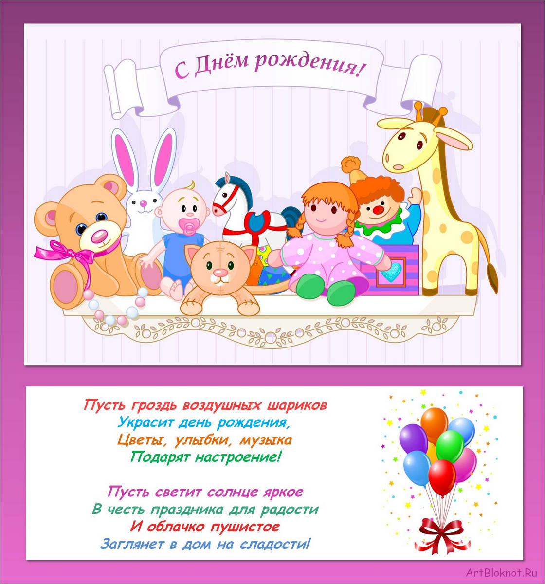 Год, открытки с поздравлением двойняшкам детям с днем рождения 2 года