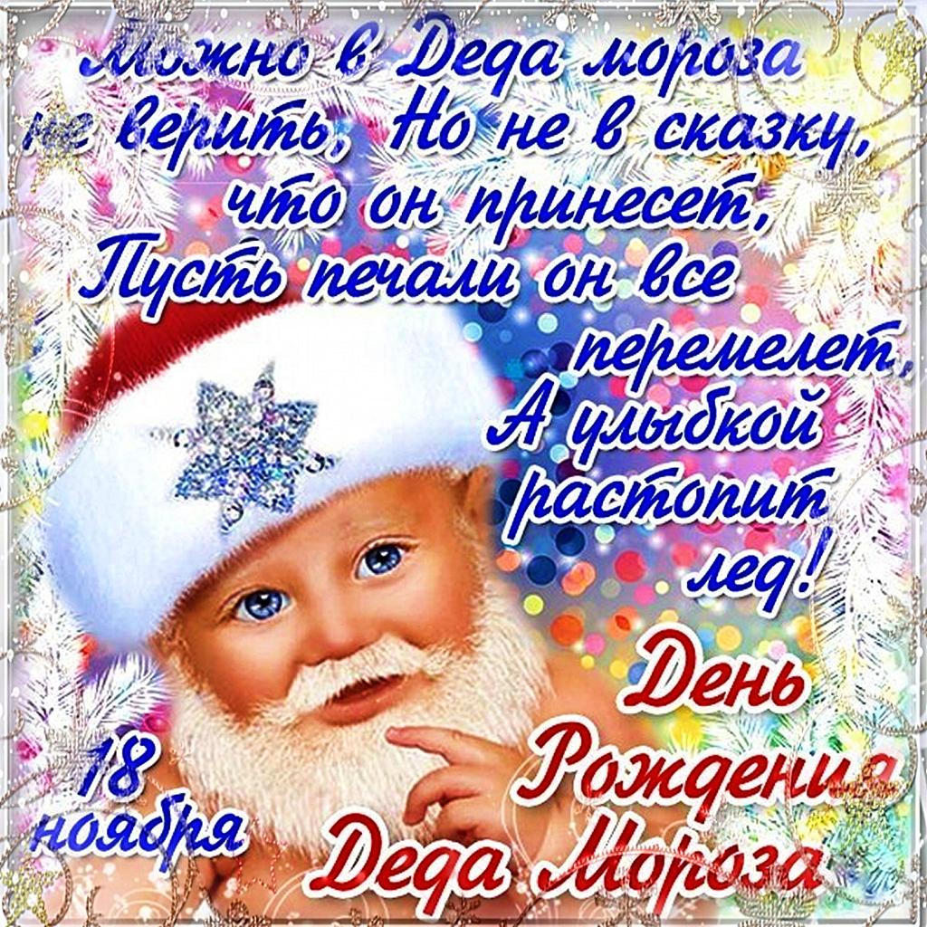 Доброй ночи, открытки на день рождение деда мороза