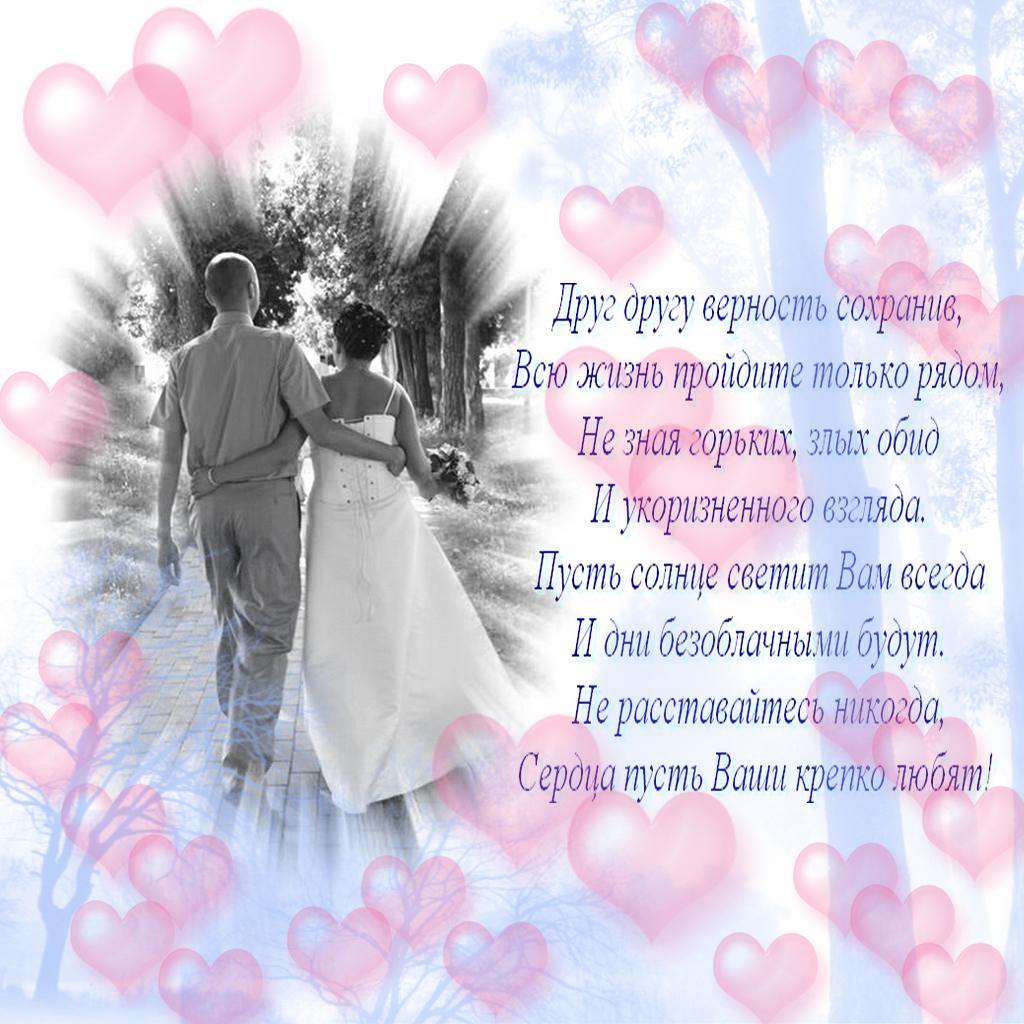 Поздравление с днем свадьбы для молодых друзей