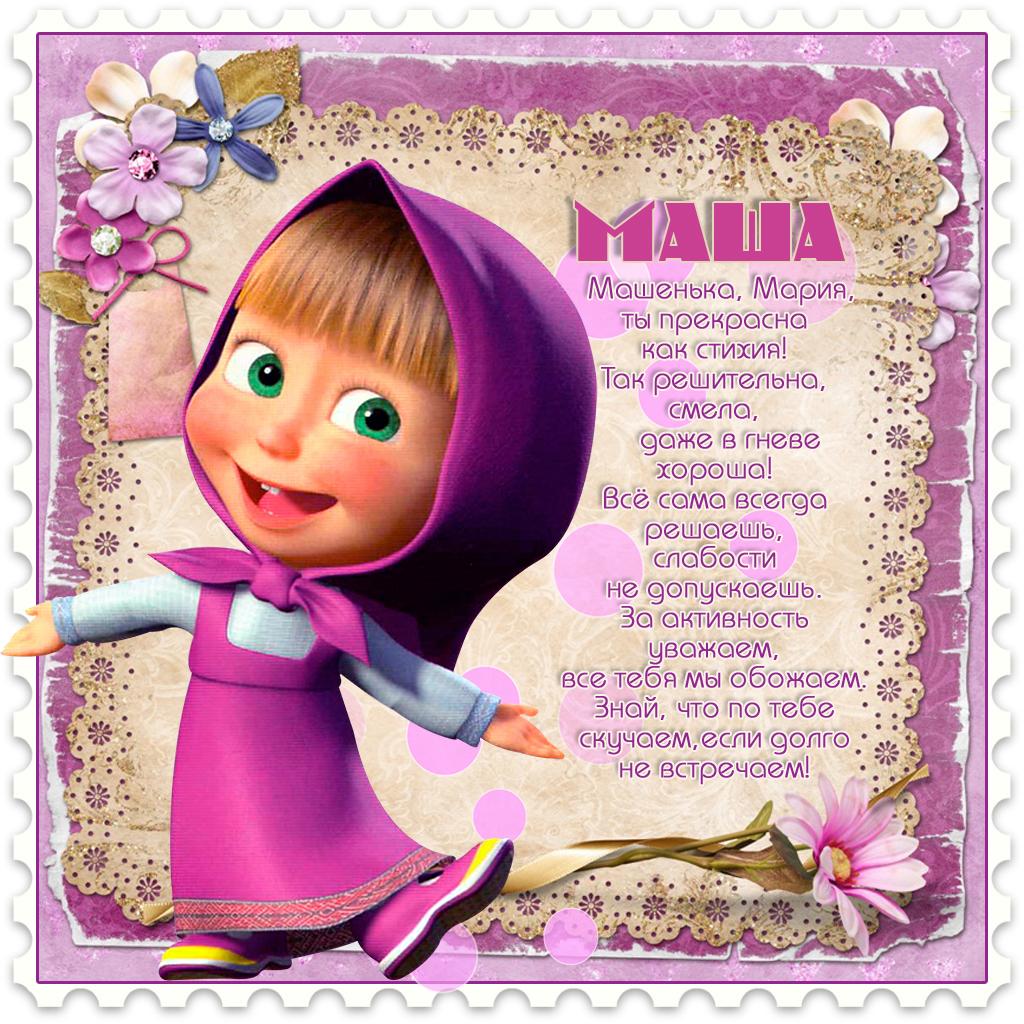 Стихи поздравления марии с днем рождения прикольные