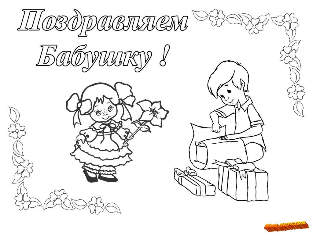 Поздравления бабушке рисунок