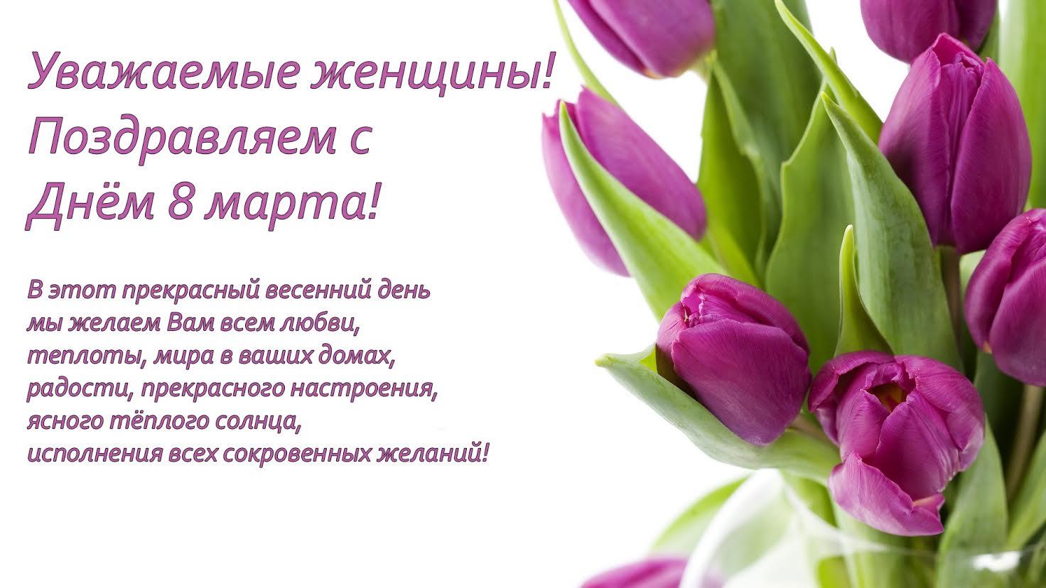 Открытки с 8 марта в прозе женщинам от женщин, открытки новый