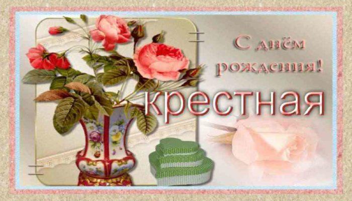 Открытки с днем рождения крестная фото