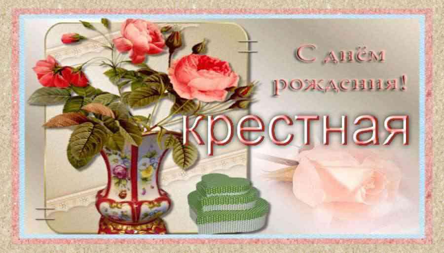 Поздравительные открытки с днем рождения крестница